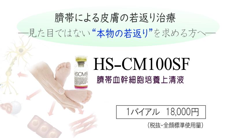 HSCM100臍帯血幹細胞培養上清液