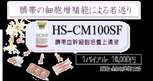 HSCM100SF臍帯血再生因子